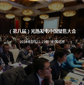 CSP Focus China 2018