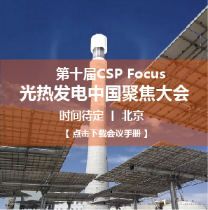CSP Focus China 2020
